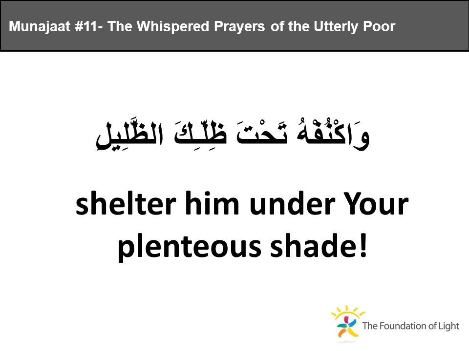 وَاكْنُفْهُ تَحْتَ ظِلّـِكَ الظَّلِيلِ shelter him under Your plenteous shade.