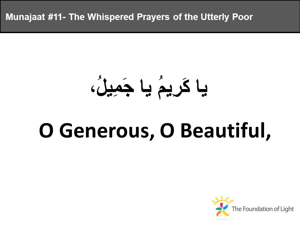 يا كَرِيمُ يا جَمِيلُ، O Generous, O Beautiful, Munajaat #11- The Whispered Prayers of the Utterly Poor