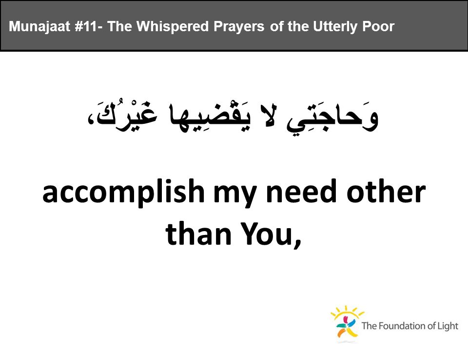 وَحاجَتِي لا يَقْضِيها غَيْرُكَ، Munajaat #11- The Whispered Prayers of the Utterly Poor accomplish my need other than You,