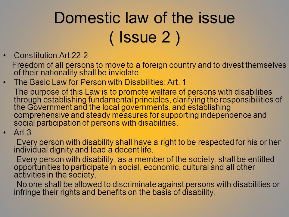 Domestic law of the issue ( Issue 2 ) Constitution:Art.22-2 Freedom of all persons to move to a foreign country and to divest themselves of their nationality shall be inviolate.