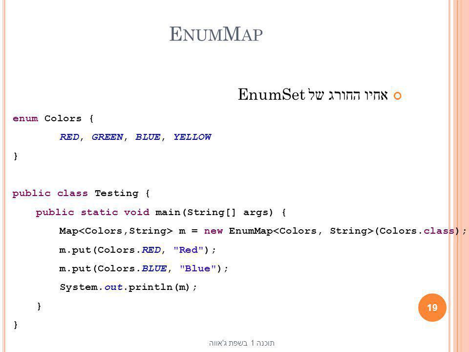 E NUM M AP אחיו החורג של EnumSet 19 תוכנה 1 בשפת ג'אווה enum Colors { RED, GREEN, BLUE, YELLOW } public class Testing { public static void main(String
