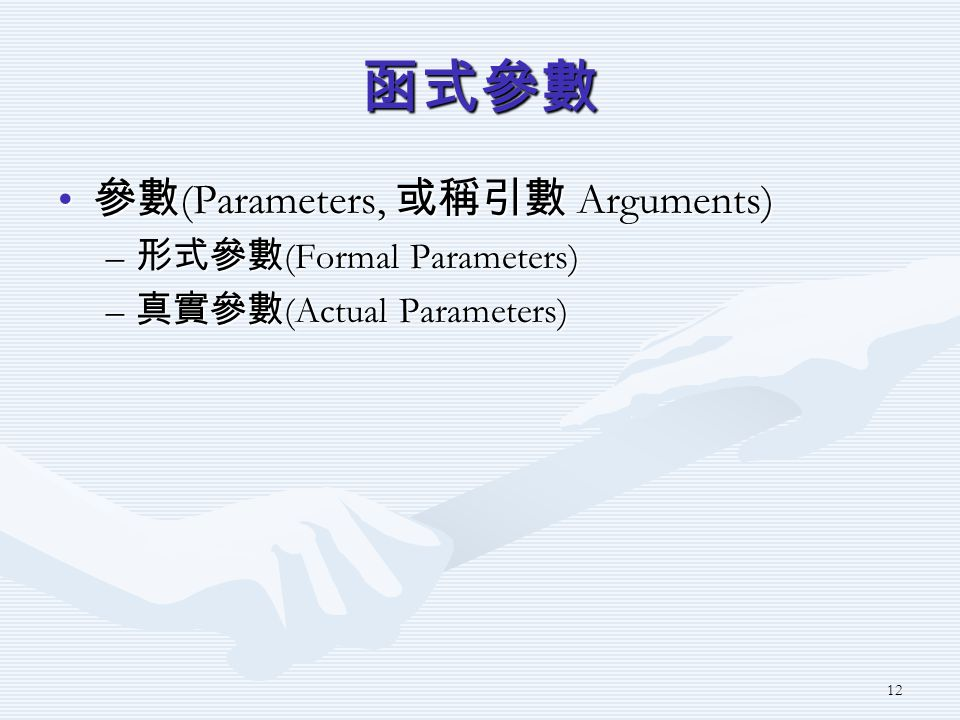 12 (Parameters, Arguments) (Parameters, Arguments) – (Formal Parameters) – (Actual Parameters)