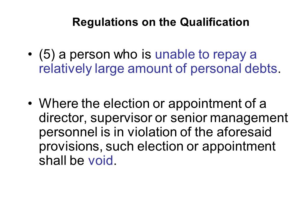 Regulations on the Qualification (5) a person who is unable to repay a relatively large amount of personal debts.