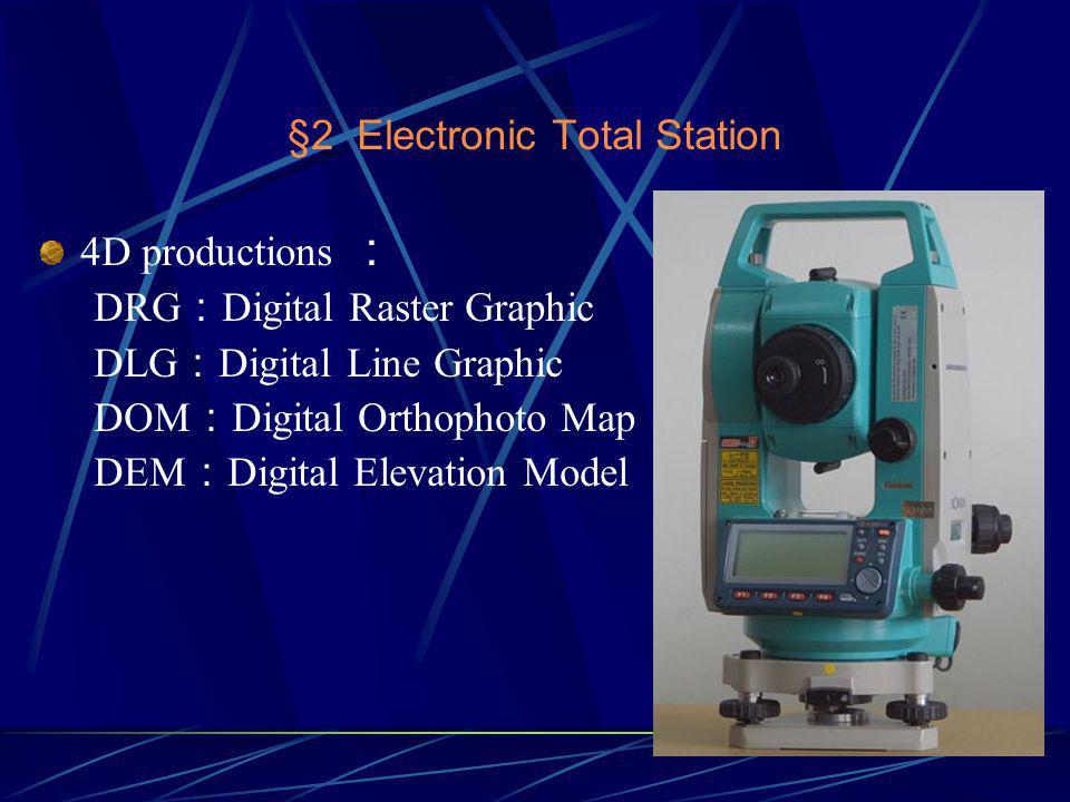 §2 Electronic Total Station 4D productions DRG Digital Raster Graphic DLG Digital Line Graphic DOM Digital Orthophoto Map DEM Digital Elevation Model