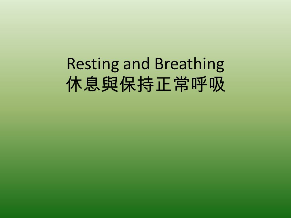 Resting and Breathing
