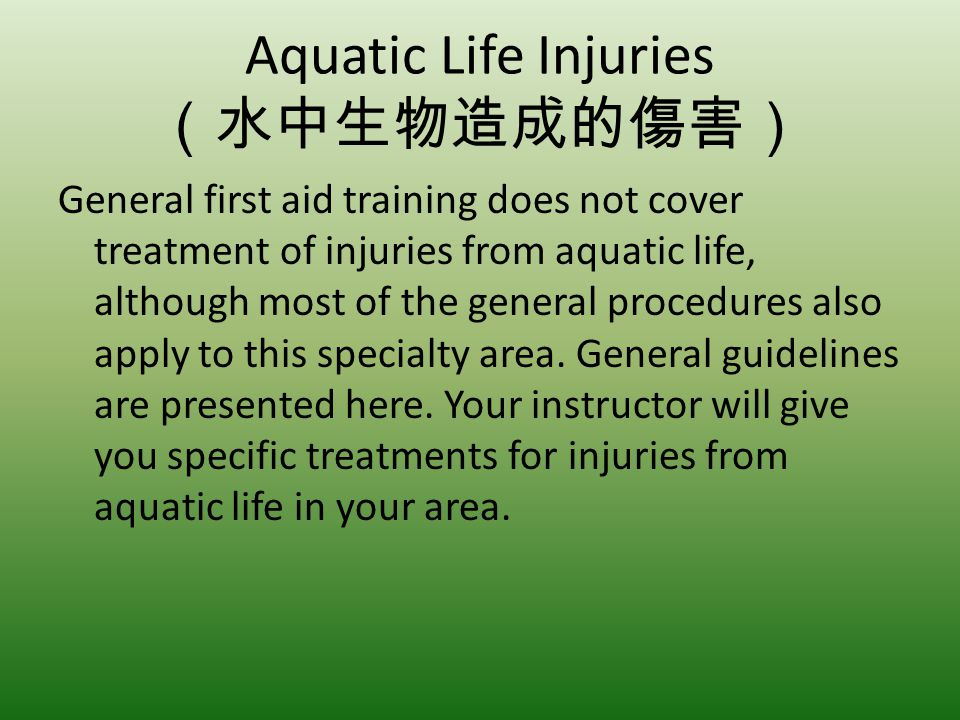 Aquatic Life Injuries General first aid training does not cover treatment of injuries from aquatic life, although most of the general procedures also