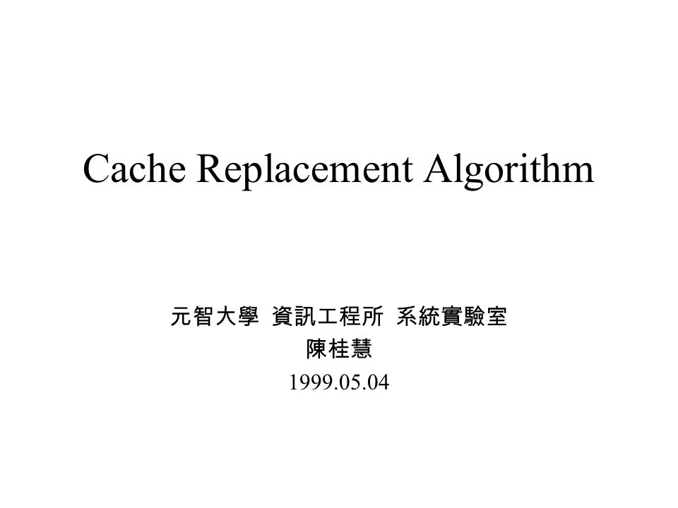 Cache Replacement Algorithm 1999.05.04