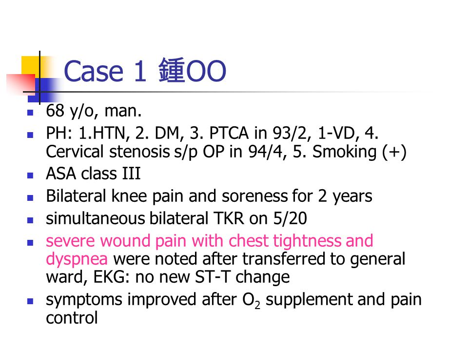 Case 2 OO 72 y/o, woman PH: 1.Cardiomegaly, 2.Denied other major systemic disease, 3.Smoking (-) ASA class II Bilateral knee pain for 10 years simultaneous bilateral TKR on 5/18 uneventful post-op course