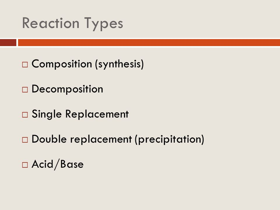Reaction Types Composition reaction – a reaction that combines substances to form a single substance.