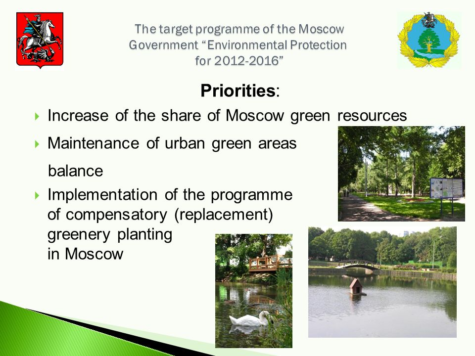 Priorities: Increase of the share of Moscow green resources Maintenance of urban green areas balance Implementation of the programme of compensatory (replacement) greenery planting in Moscow