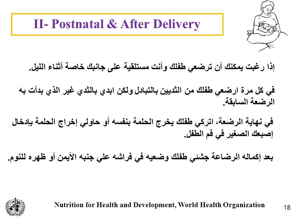 Nutrition for Health and Development, World Health Organization II- Postnatal & After Delivery 18 في نهاية الرضعة، اتركي طفلك يخرج الحلمة بنفسه أو حاولي إخراج الحلمة بإدخال إصبعك الصغير في فم الطفل.
