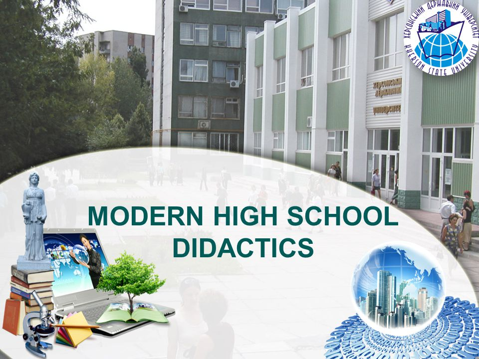MODERN HIGH SCHOOL DIDACTICS