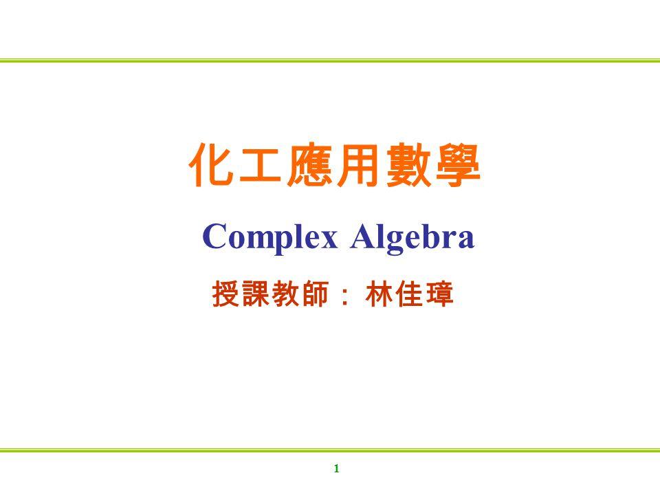 1 Complex Algebra