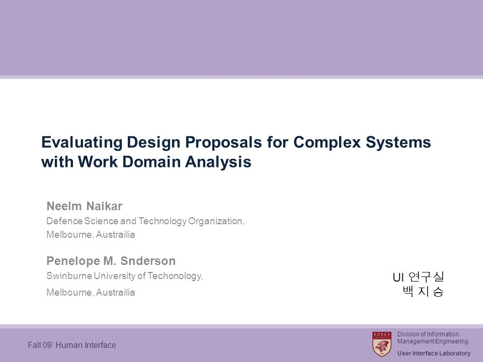 Division of Information Management Engineering User Interface Laboratory 11 Fall 09 Human Interface Work domain analysis provides a useful and feasible approach for evaluating designs for complex systems.