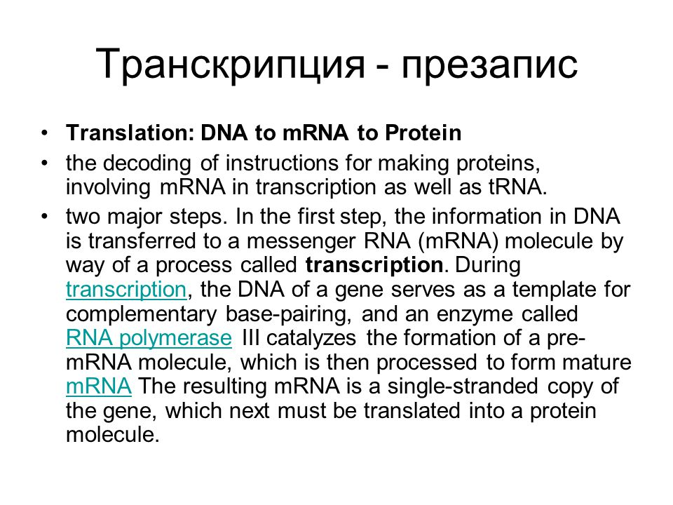 Транскрипция - презапис Translation: DNA to mRNA to Protein the decoding of instructions for making proteins, involving mRNA in transcription as well