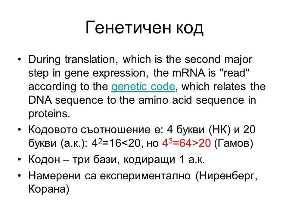 Генетичен код During translation, which is the second major step in gene expression, the mRNA is