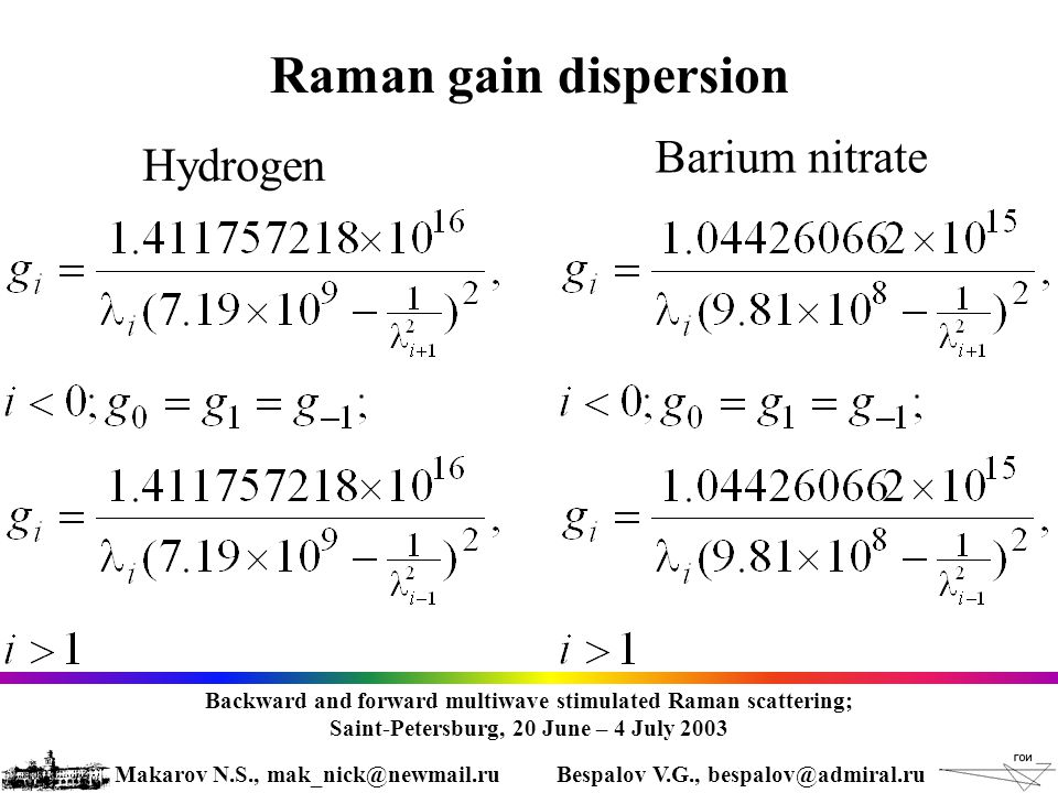 Barium nitrate Hydrogen Raman gain dispersion Backward and forward multiwave stimulated Raman scattering; Saint-Petersburg, 20 June – 4 July 2003 Makarov N.S., mak_nick@newmail.ruBespalov V.G., bespalov@admiral.ru