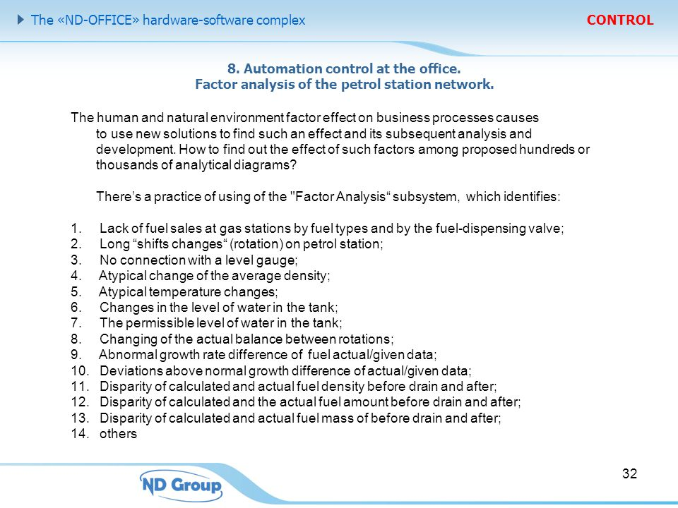 8. Automation control at the office. Factor analysis of the petrol station network.