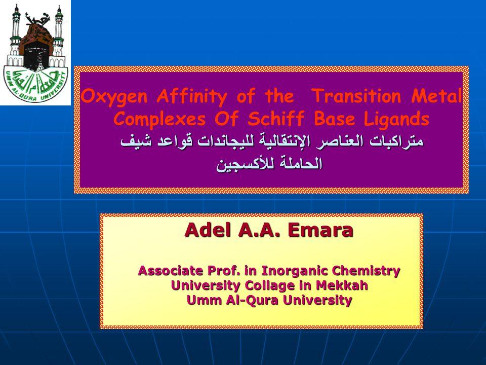 Oxygen Affinity of the Transition Metal Complexes Of Schiff Base Ligands متراكبات العناصر الإنتقالية لليجاندات قواعد شيف الحاملة للأكسجين الحاملة للأك