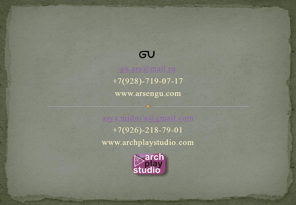 gu.ars@mail.ru +7(928)-719-07-17 www.arsengu.com asya.midova@gmail.com +7(926)-218-79-01 www.archplaystudio.com