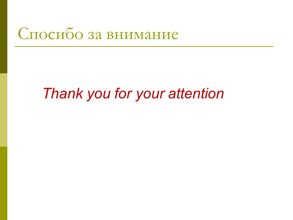 Спосибо за внимание Thank you for your attention