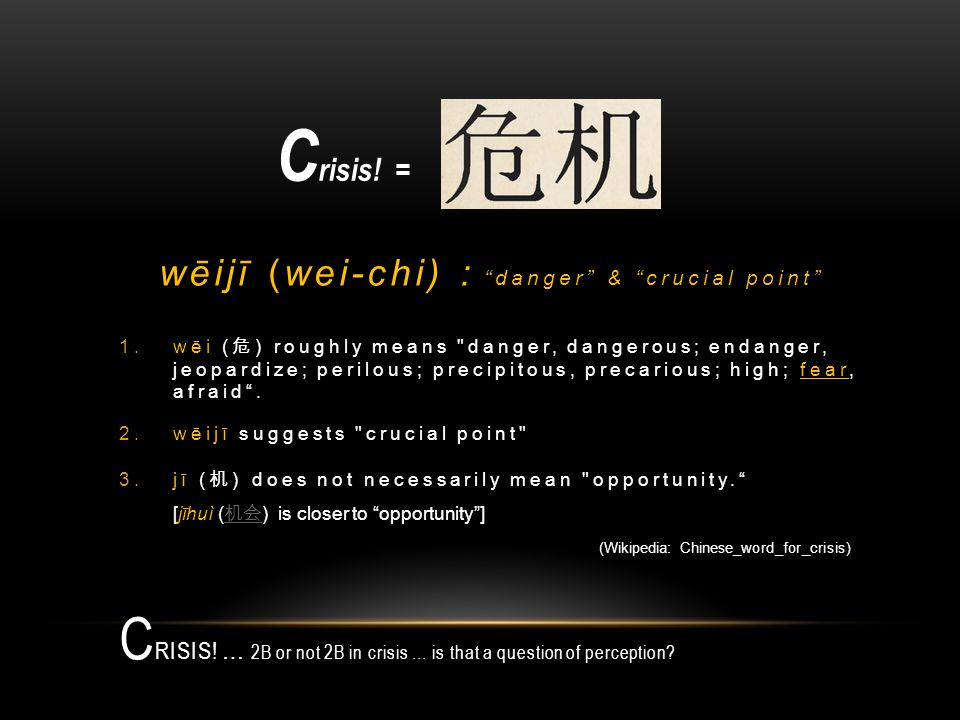 1.wēi ( ) roughly means danger, dangerous; endanger, jeopardize; perilous; precipitous, precarious; high; fear, afraid.