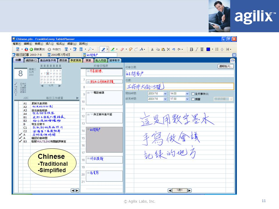 © Agilix Labs, Inc. 11 Chinese -Traditional -Simplified