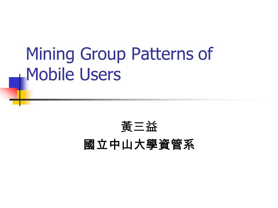 Mining Group Patterns of Mobile Users