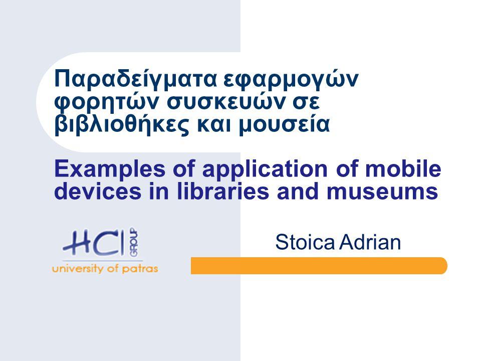 Παραδείγματα εφαρμογών φορητών συσκευών σε βιβλιοθήκες και μουσεία Examples of application of mobile devices in libraries and museums Stoica Adrian