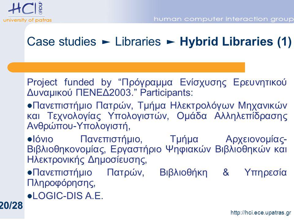 http://hci.ece.upatras.gr 20/28 Case studies Libraries Hybrid Libraries (1) Project funded by Πρόγραμμα Ενίσχυσης Ερευνητικού Δυναμικού ΠΕΝΕΔ2003.
