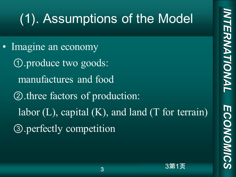 INTERNATIONAL ECONOMICS 03/01/20 COPY RIGHT 3 1 (1). Assumptions of the Model Imagine an economy.produce two goods: manufactures and food.three factor