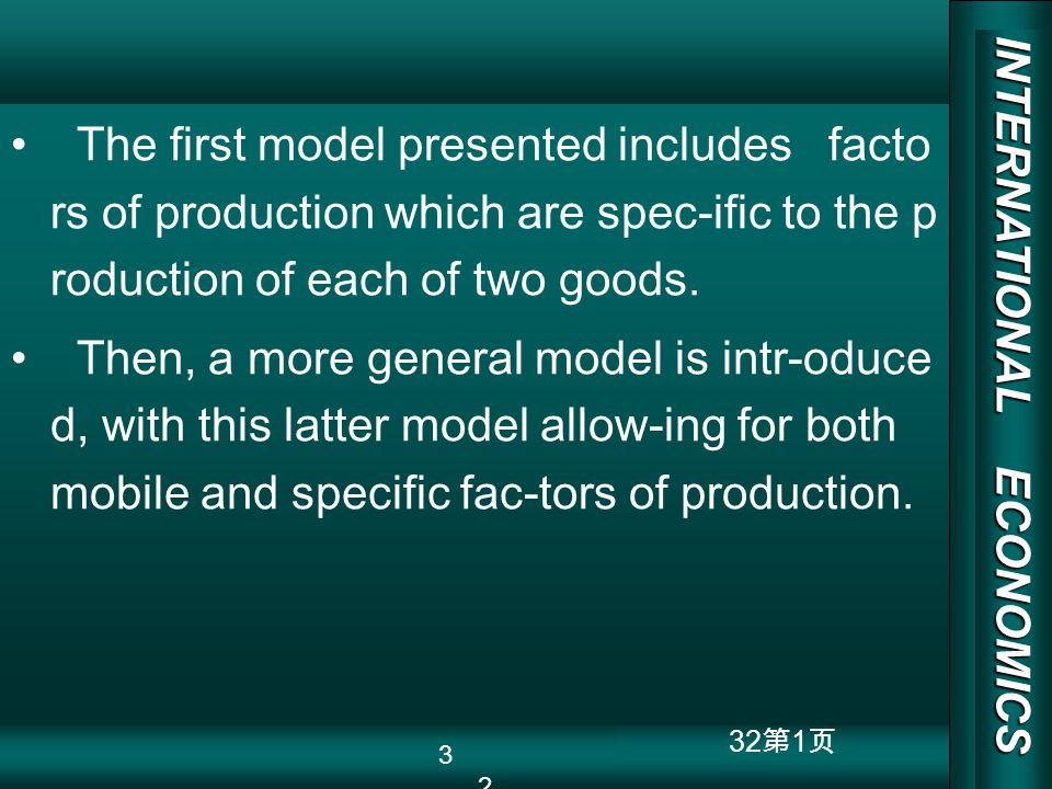 INTERNATIONAL ECONOMICS 03/01/20 COPY RIGHT 32 1 The first model presented includes facto rs of production which are spec-ific to the p roduction of e