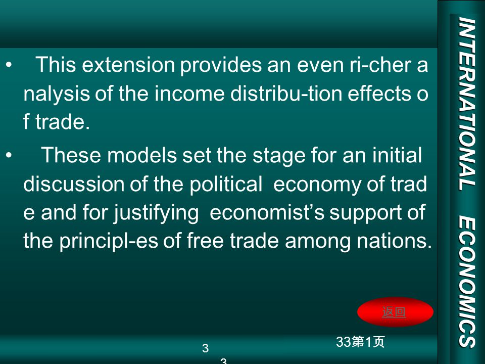 INTERNATIONAL ECONOMICS 03/01/20 COPY RIGHT 33 1 This extension provides an even ri-cher a nalysis of the income distribu-tion effects o f trade. Thes