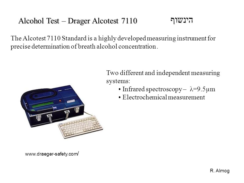 R. Almog Alcohol Test – Drager Alcotest 7110 הינשוף / www.draeger-safety.com The Alcotest 7110 Standard is a highly developed measuring instrument for