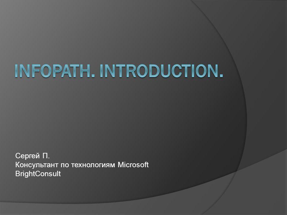 Сергей П. Консультант по технологиям Microsoft BrightConsult