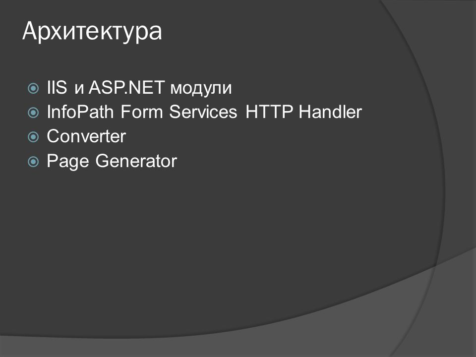 Архитектура IIS и ASP.NET модули InfoPath Form Services HTTP Handler Converter Page Generator