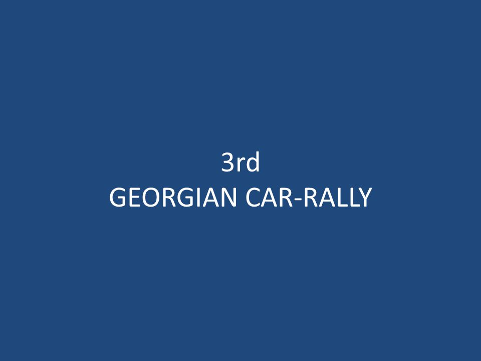 3rd GEORGIAN CAR-RALLY
