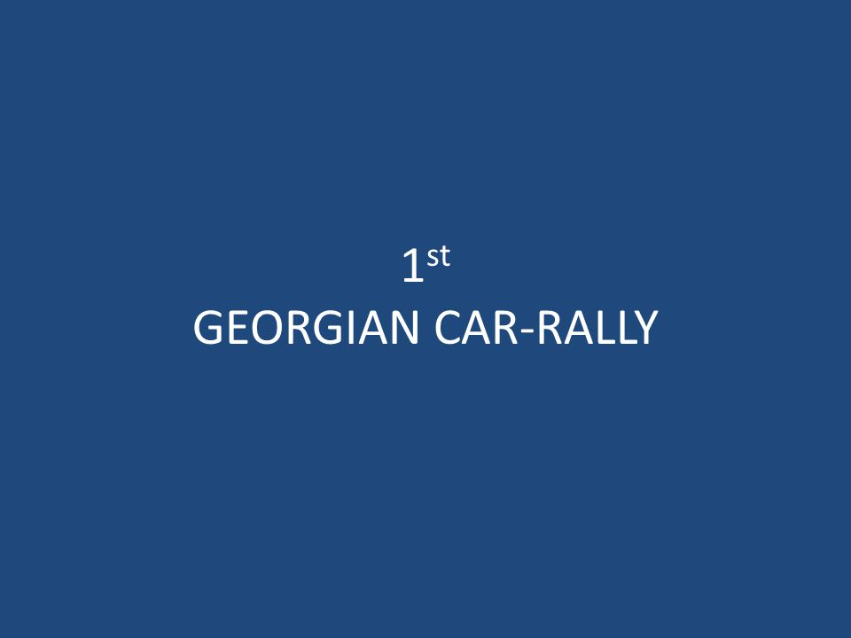 1 st GEORGIAN CAR-RALLY