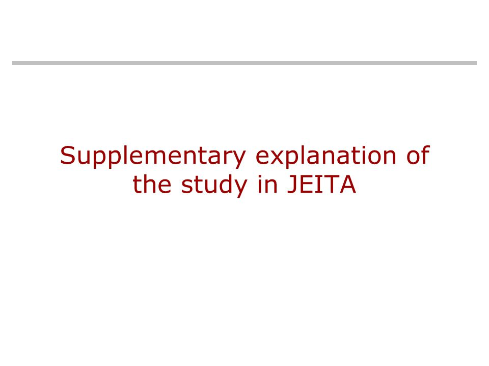Supplementary explanation of the study in JEITA