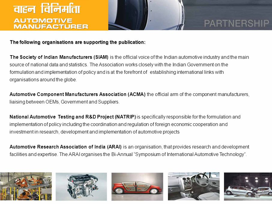 The following organisations are supporting the publication: The Society of Indian Manufacturers (SIAM) is the official voice of the Indian automotive industry and the main source of national data and statistics.