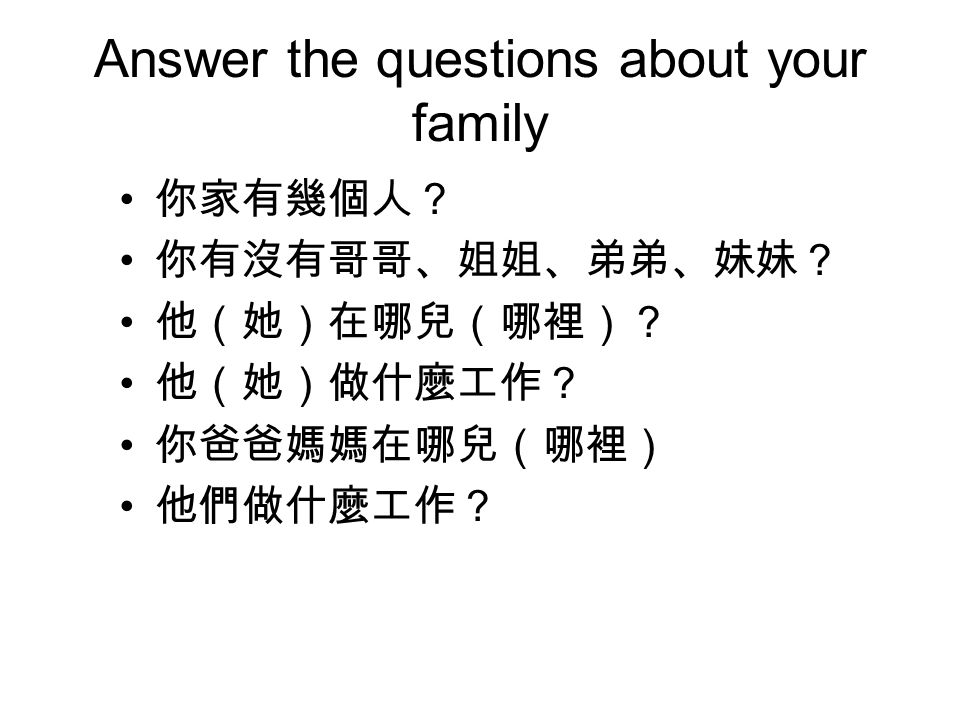 Answer the questions about your family