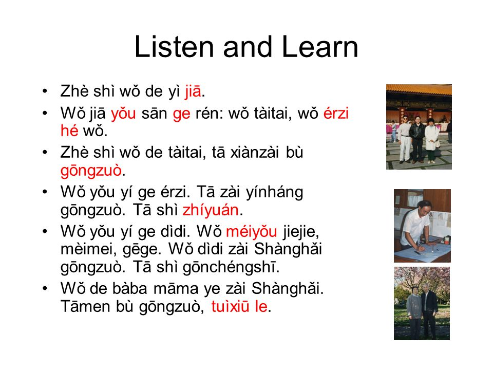 Say following sentences and questions in Chinese: have a younger brother (a younger sister, a girl friend, a good friend).