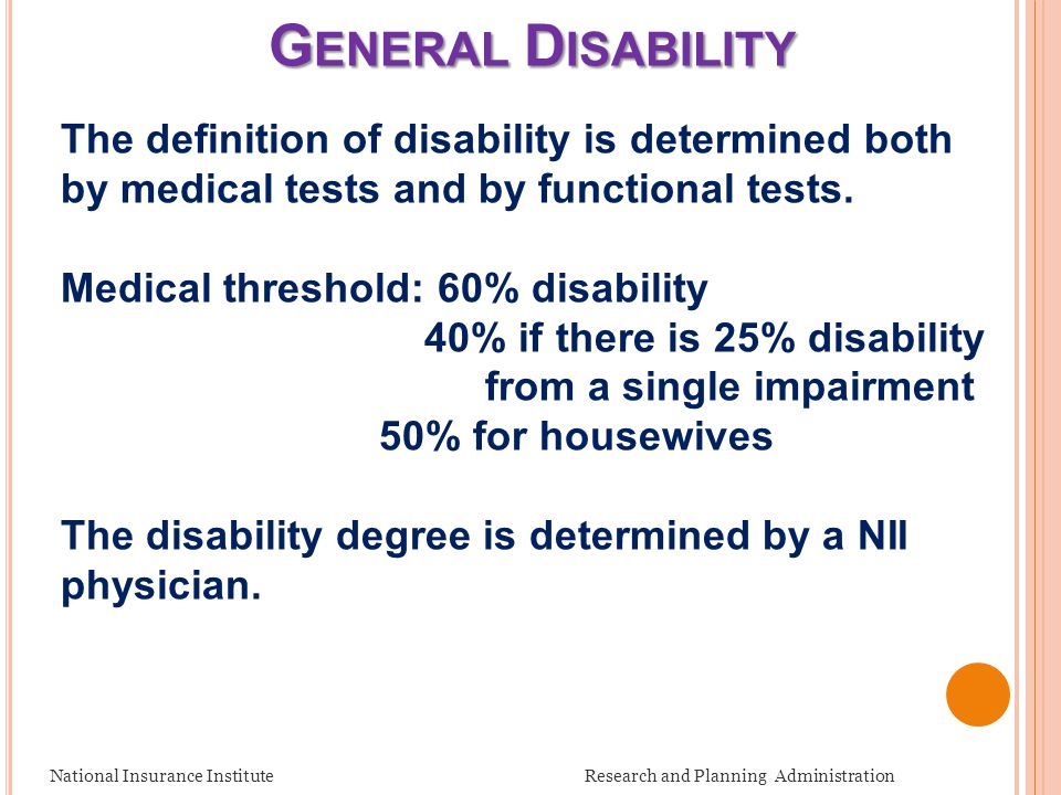 G ENERAL D ISABILITY National Insurance Institute Research and Planning Administration The definition of disability is determined both by medical test