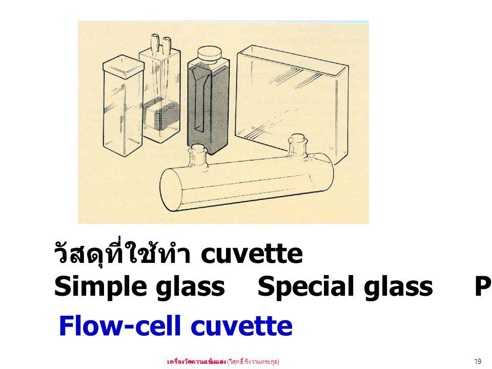 ( )19 cuvette Simple glass Special glass Plastic Quartz Flow-cell cuvette