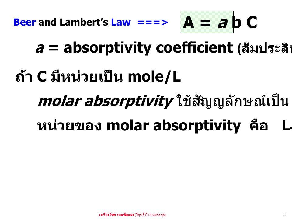 ( )8 a = absorptivity coefficient ( ) molar absorptivity L. mol -1. cm -1 molar absorptivity C mole/L A = a b C Beer and Lamberts Law ===>