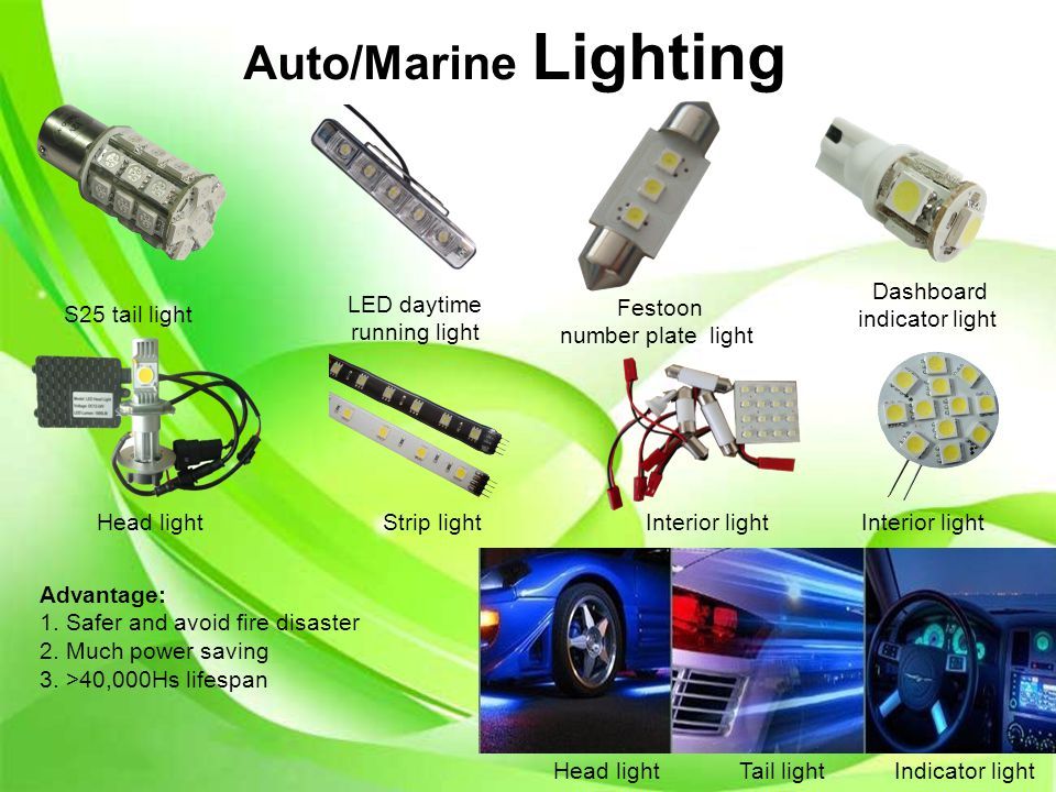 Auto/Marine Lighting Advantage: 1. Safer and avoid fire disaster 2.