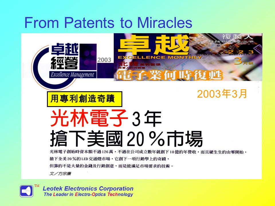 Leotek Electronics Corporation The Leader in Electro-Optics Technology TM Leotek Electronics Corporation The Leader in Electro-Optics Technology TM From Patents to Miracles