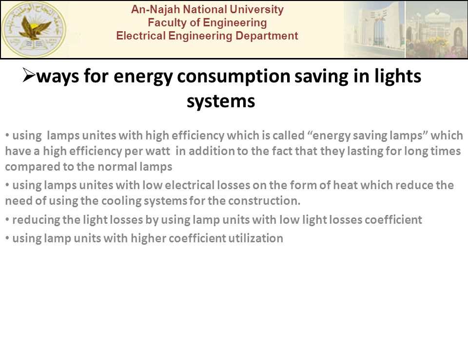 ways for energy consumption saving in lights systems using lamps unites with high efficiency which is called energy saving lamps which have a high eff