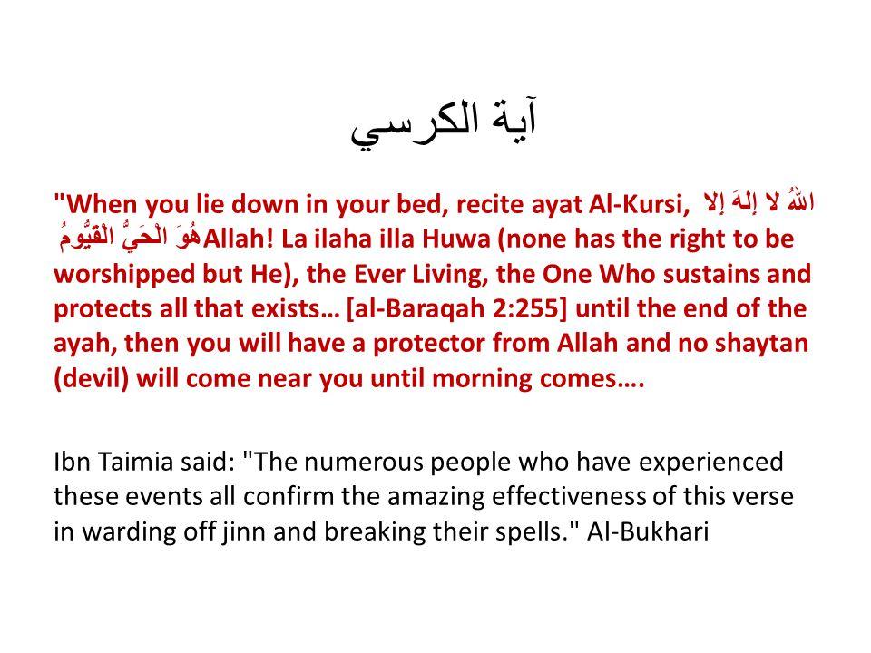 آية الكرسي When you lie down in your bed, recite ayat Al-Kursi, اللهُ لا إِلهَ إِلا هُوَ الْحَيُّ الْقَيُّومُ Allah.