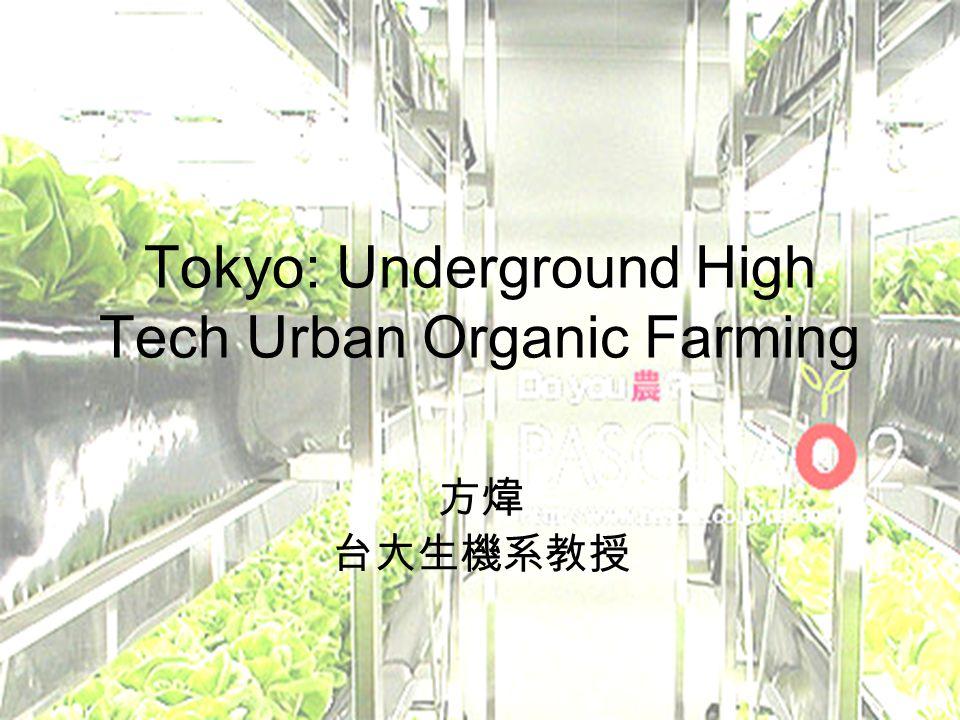 Tokyo: Underground High Tech Urban Organic Farming